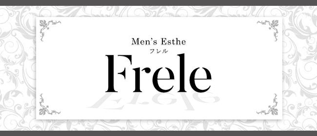 Frele-フレル-