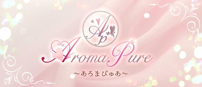 Aroma Pure~あろまぴゅあ~