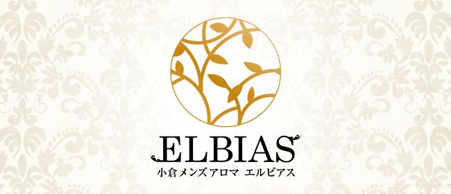 Elbias小倉