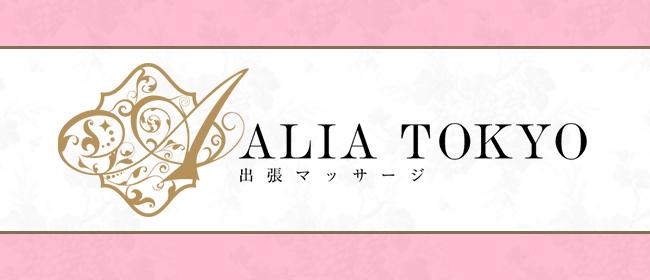 ALIA東京